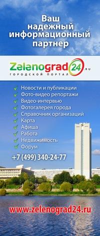 Окружная газета зеленограда 41 20 от 11102013