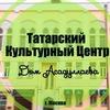 ТАТАРСКИЙ КУЛЬТУРНЫЙ ЦЕНТР г. МОСКВЫ