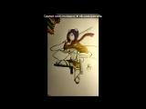 «Мое творчество» под музыку Градусы - Радио дождь. Picrolla
