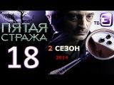 Пятая Стража на ТВ-3 (2 Сезон 18 Серия от ASHPIDYTU в 2014)