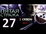 Пятая Стража на ТВ-3 (2 Сезон 27 Серия от ASHPIDYTU в 2014)