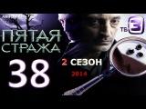 Пятая Стража на ТВ-3 (2 Сезон 38 Серия от ASHPIDYTU в 2014)