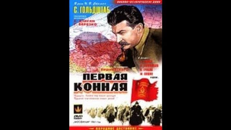 Первая Конная (1941) фильм смотреть онлайн