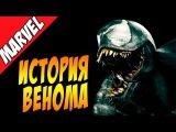 История злодея. Веном / Venom Origin [Враги Человека-Паука]