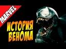 История злодея. Веном / Venom Origin Враги Человека-Паука