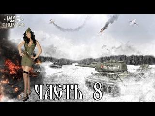 War Thunder Обзор ,бои , веселая игра и немного обучения - Часть 8