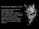 Катехизис еврея или как жиды захватывали власть на Русской Земле