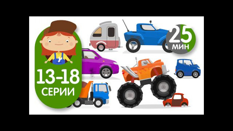 Мультики про машинки - Доктор Машинкова - Все серии подряд - Сборник (серии 13-18)