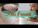 Ребенок готовит - Шоколадный Кекс в чашке за 5 минут - Пара Пустяков