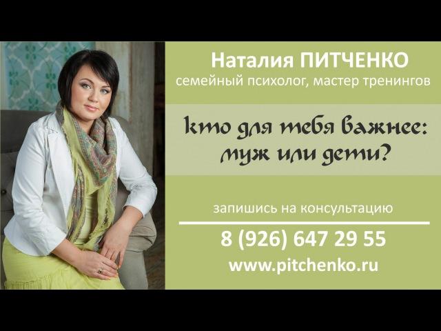 Семейный психолог как сохранить семью - Наталия Питченко - Что для женщины важнее: муж или дети?
