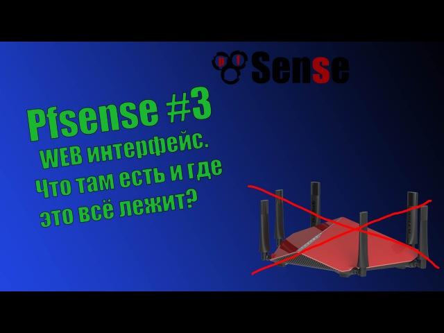 PFsense 3 - WEB интерфейс роутера.