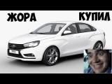 Жорик Ревазов Купил ЛАДУ ВЕСТУ!