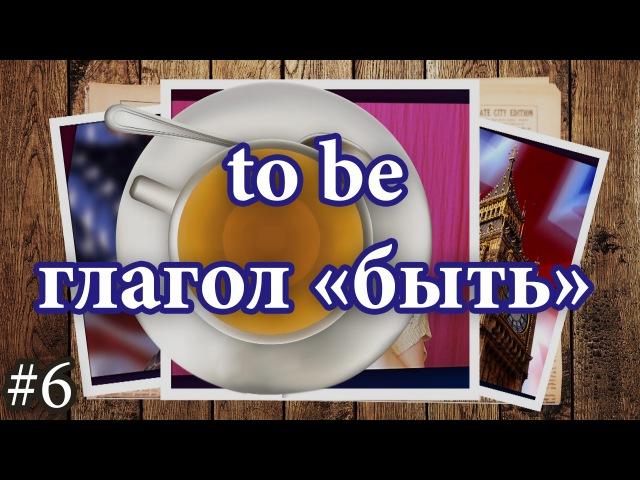 Спряжение глагола to be - глагол быть в английском