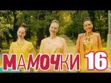 Мамочки - Сезон 1 Серия 16 - русская комедия HD