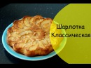 Шарлотка с яблоками классический рецепт