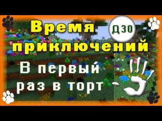 Minecraft - Время Приключений - Д - #30 - В первый раз торт