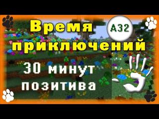 Minecraft - Время Приключений - А - #32 - Тридцать минут позитива