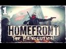 [Xbox One] Homefront: The Revolution (Closed Beta). 1: Карта A Las Barricadas.