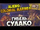 Aliens Colonial Marines - Doom Sulak 3 Co-op