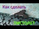 Как сделать мощный пневматический РсР пистолет своими руками!