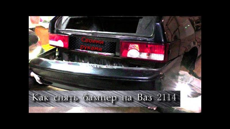 Бампер на ваз 2104 видео