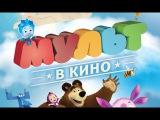 «МУЛЬТ в Кино» — фильм в СИНЕМА ПАРК