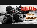 ЦЕПЬ (весь фильм) -  русский детективный сериал, криминал