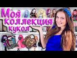 Моя коллекция кукол Monster High, Ever After High, Disney Store (Берсик,Bersreview, Обзор)