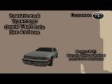 Уникальный транспорт GTA San Andreas Bravura, Sabre и Sentinel с полными защитами