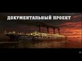 Титаник. Репортаж с того света  HD - Интереснейший  документальный фильм онлайн в HD Titanic