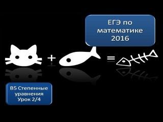 ЕГЭ по математике 2016 В5 Показательные уравнение (урок №2)