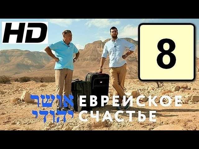 Еврейское Счастье (8 серия) HD 720p Проект Владимира Познера и Ивана Урганта