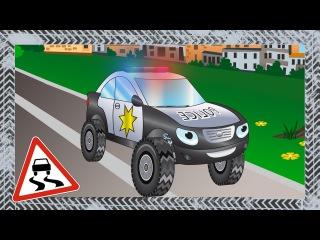 ✔ Aventuras de un coche de policía / Dibujos animados educativos / Carros de juguete para niños ✔