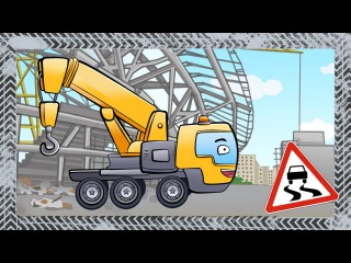 ✔ Cartoons Compilation / Crane. Construction Equipment and Heavy Vehicles for kids / 85 Episode ✔