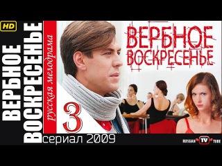 Вербное воскресенье 3 серия (сериал 2009) Мелодрама кино фильм