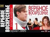 Вербное воскресенье 1 серия  (2009) Драма мелодрама фильм сериал онлайн