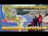 Маршрут мечты-4. Потерянное озеро... о. Соролансаари. Южная Карелия. г. Лахденпохья