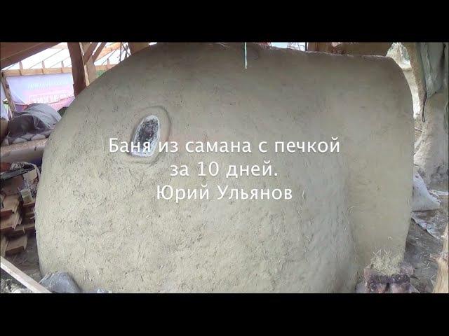 Купольная баня из самана за 10 дней Технология Ю Ульянов