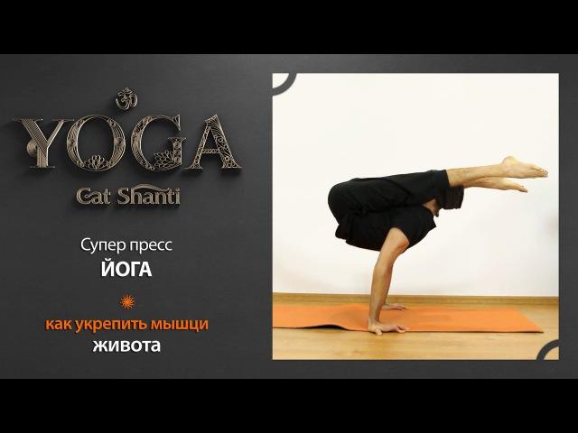 Супер ПРЕСС йога Как укрепить мышцы живота йога с Виталием Шакировым Cat Shanti 2015