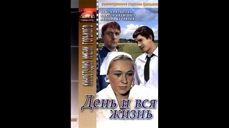 Киноповесть День и вся жизнь 1969