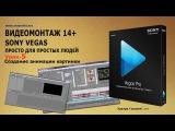 Урок 5 Создание анимации картинки в Sony Vegas.