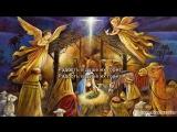 ТИХАЯ НОЧЬ ДИВНАЯ НОЧЬ _ Новогодние и Рождественские песни _ С Рождеством Христовым!