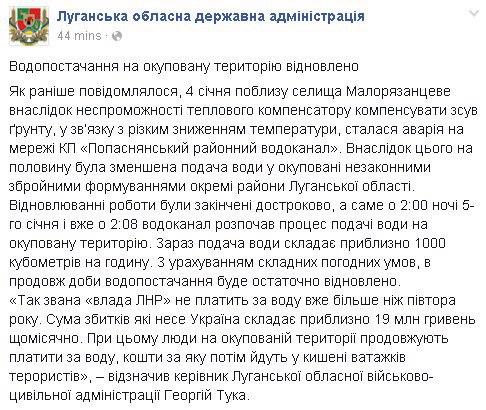 Террористы хотят оставить жителей Авдеевки без газа сразу после праздников, - штаб АТО - Цензор.НЕТ 4214