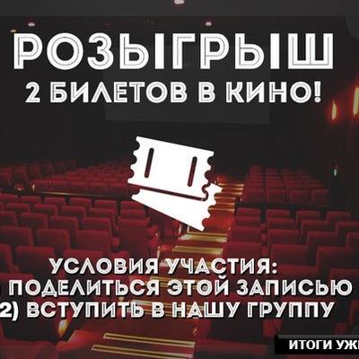 Розыгрыши билетов в кино в москве афиша детский спектакль сказка