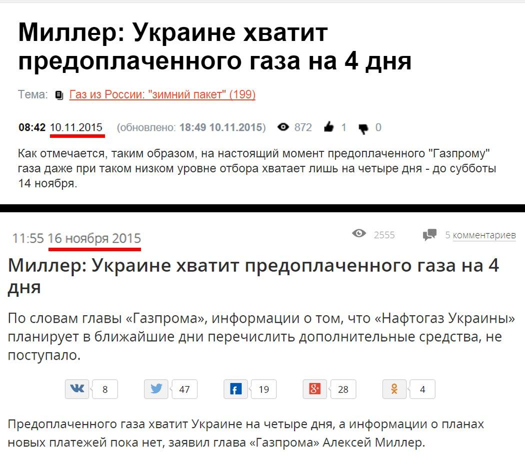 Вопрос об уровне скидки на газ для Украины будет рассмотрен к концу года, - глава Минэнерго РФ - Цензор.НЕТ 2015