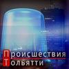 Происшествия Тольятти