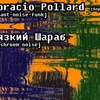 Horacio Pollard (Берлин) / Вязкий Шараб | 16.06