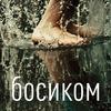 """""""босиком"""" - музыкальный проект"""