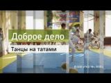 РЖД ТВ представляет Докфильм ДОБРОЕ ДЕЛО. ТАНЦЫ НА ТАТАМИ