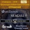 21.02 - Презентация альбома С.Бокарева ОТРАЖЕНИЕ